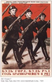 Vintage Russian poster - Red army soldiers by your side.